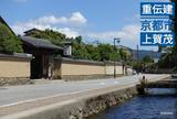 京都市上賀茂(社家町 京都)