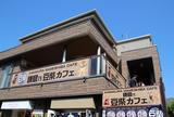 鎌倉乃豆柴カフェ