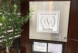 Boulangerie Sudo(ブランジェリー・スドウ )