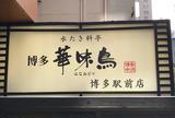 博多華味鳥 博多駅前店 Hanamidori