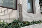 勝海舟邸宅跡(明治元年まで)