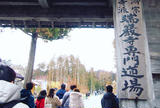 瑞巌寺/2日目