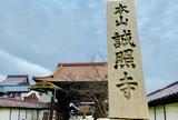 本山 誠照寺