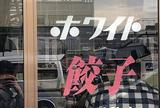 ホワイト餃子のはながさ本川越店