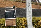久米川古戦場