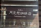 大倉山月見想珈琲店