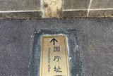 伊豆国庁址碑