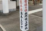 水門吹上神社(湊本ゑびす)