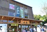 ひものの山安鎌倉店