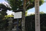 景行天皇纒向日代宮跡碑