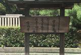 菟道稚郎皇子墓