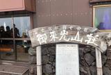 富士宮ルート 新七合目