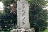 高穴穂神社