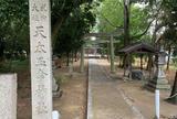 天太玉命神社