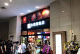 台湾甜商店横浜みなとみらい店