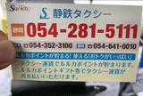 静鉄タクシー(株) 総合配車センター