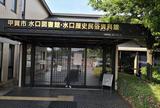 甲賀市 水口歴史民俗資料館
