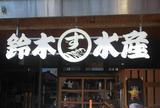 (有)鈴木水産 外宮参道店