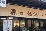 赤福 五十鈴川店