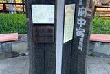 府中宿跡(静岡)