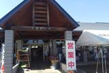 松尾八幡平物産館 あすぴーて