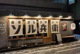 串天ぷらスタンド ソル兵衛