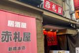 赤札屋 新橋店