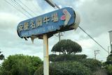 安慶名城跡闘牛場
