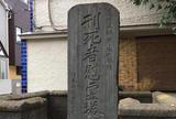 四谷刑務所跡に立つ刑死者慰霊塔