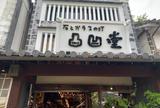 凸凹堂 倉敷店