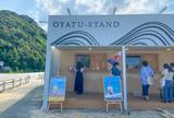二見ヶ浦商店 OYATU-STAND