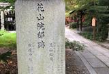 花山院邸跡
