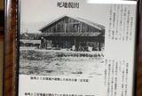 京都 鳥羽伏見界隈散歩 坂本龍馬、避難の材木小屋跡
