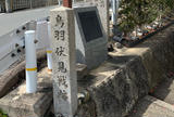 京都 鳥羽伏見界隈散歩 鳥羽伏見の戦い勃発の地碑