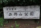 西郷山公園
