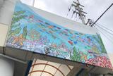 ユーグレナモール(石垣島)