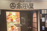 北前そば高田屋 小倉エキナカ店