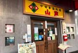 山東2号店