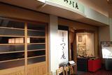 蕎麦酒処 つきじ庵(羽田空港内)
