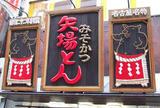 矢場とんラシック店