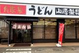 竹國うどん堀兼店