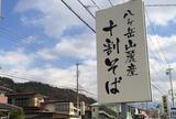 信濃路遊膳蕎麦の郷