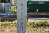 オランダ領事館跡碑