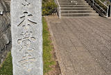 本覚寺(米国領事館跡)