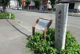 平塚宿脇本陣跡