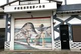平塚宿問屋場跡