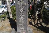 新島襄終焉の地碑 (百足屋跡)