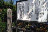 史跡車坂の碑