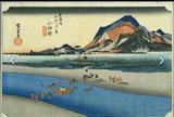 小田原宿 酒匂川の渡しの碑