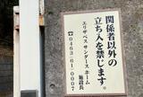 岩崎弥太郎旧宅